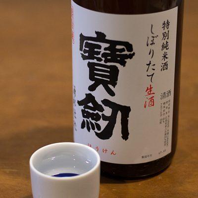 寶剣 特別純米酒 しぼりたて 生酒