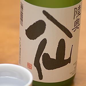 陸奥 八仙 特別純米