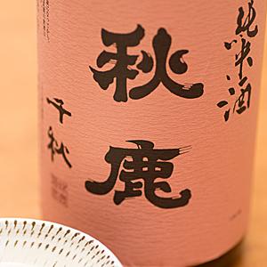 純米酒 秋鹿 千秋