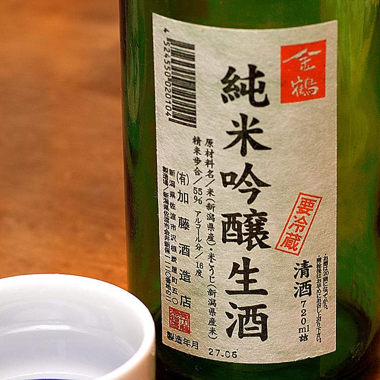 金鶴 純米吟醸 生酒