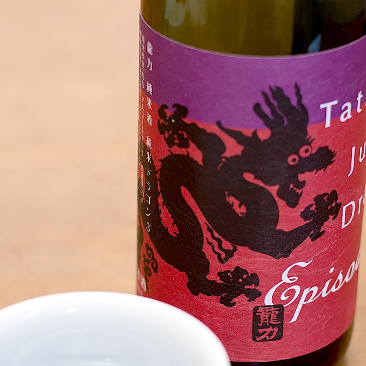龍力 純米酒 純米ドラゴン3