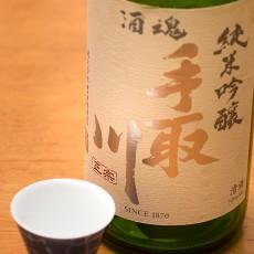 手取川 純米吟醸