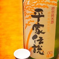 平家伝説 特別純米酒