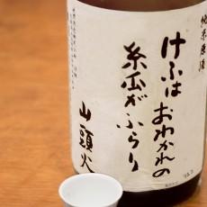 純米原酒 山頭火