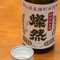 燦然 特別純米