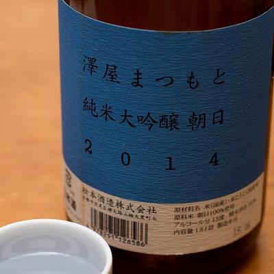 澤屋まつもと 純米大吟醸 朝日 2014