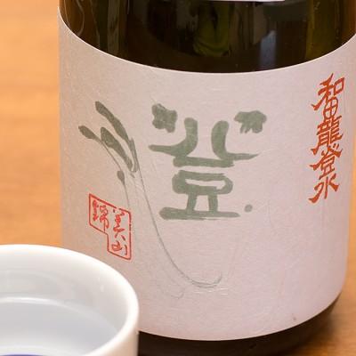 和田龍登水 美山錦 生酒