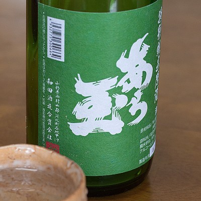あら玉 特別純米原酒