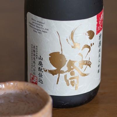 いづみ橋 純米大吟醸
