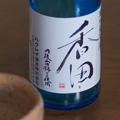 香田 特別純米酒