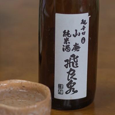 飛良泉 山廃 超辛口 純米