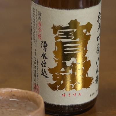 寶剣 純米吟醸 八反錦