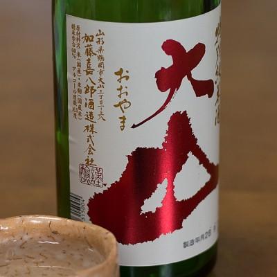 大山 特別純米酒 ひやおろし