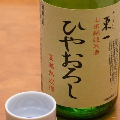 東一 ひやおろし 山田錦純米酒