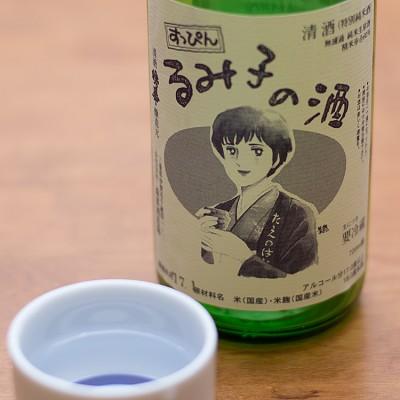 るみ子の酒 特別純米無濾過生原酒