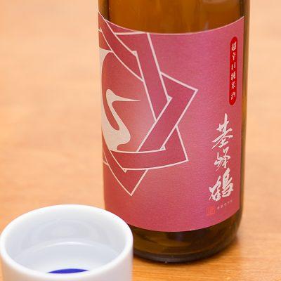 基峰鶴 超辛口純米酒