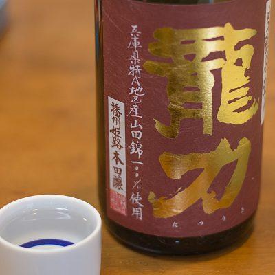 龍力 生もと仕込み 兵庫県特A地区産 山田錦 生酒