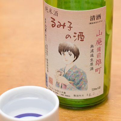 るみ子の酒 山廃備前雄町 無濾過生原酒