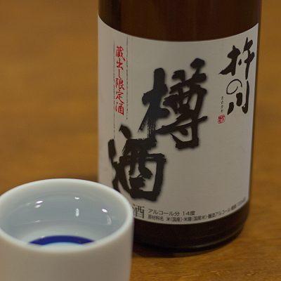 杵の川 樽酒