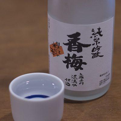 香梅 純米吟醸