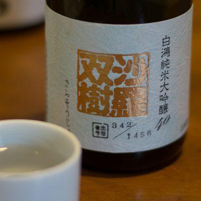 沙羅双樹 白鴻 純米大吟醸40
