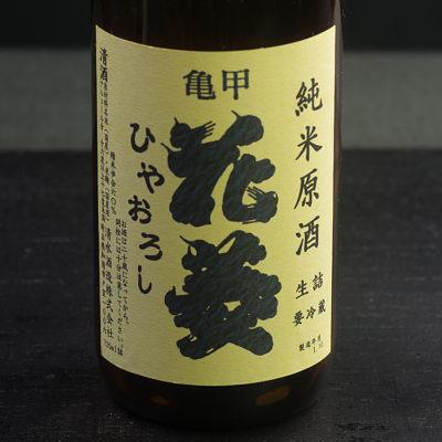 亀甲花菱 純米原酒 ひやおろし