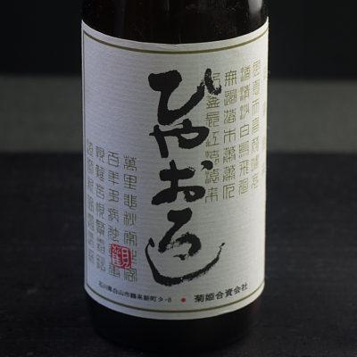 菊姫 ひやおろし
