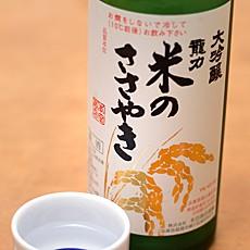 米のささやき 大吟醸