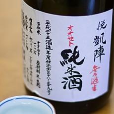 悦凱陣 純米酒 オオセト仕38,39号生