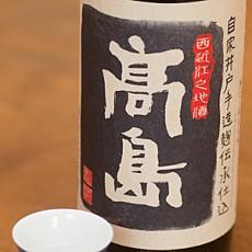 髙島 特別純米酒