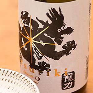 龍力 純米吟醸 ドラゴン 黒