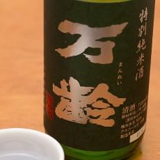 万齢 特別純米酒