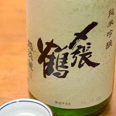〆張鶴 純米吟醸 超淡麗