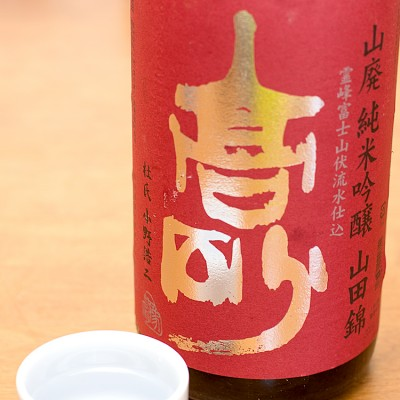 高砂 山廃 純米吟醸