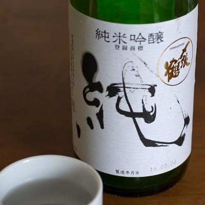 〆張鶴 純米吟醸 純