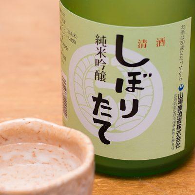 山陽鶴 純米吟醸 しぼりたて