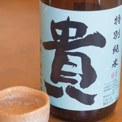貴 特別純米酒