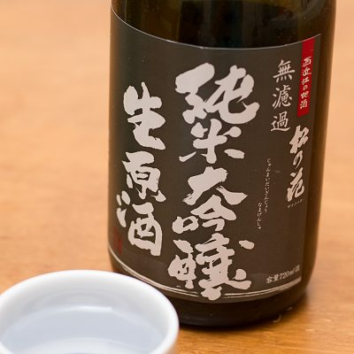 松の花 純米大吟醸 生原酒