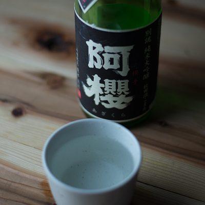 阿櫻 純米大吟醸 生酒