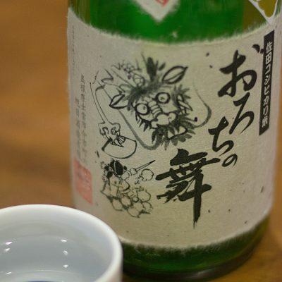 コシヒカリの純米酒 おろちの舞