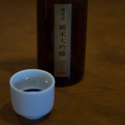 飛良泉 純米大吟醸 1801