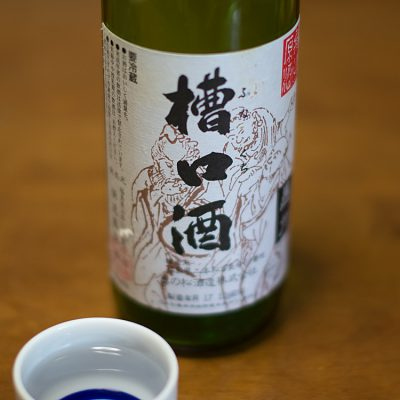 奥の松 槽口酒