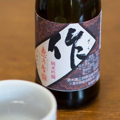 作 純米吟醸