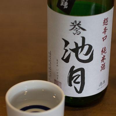 誉池月 超辛口 純米酒