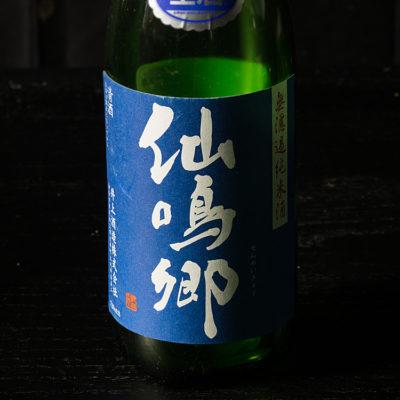 仙鳴郷 無濾過純米酒