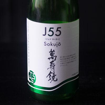 萬寿鏡 J55