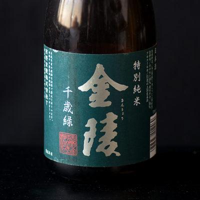 金陵 特別純米