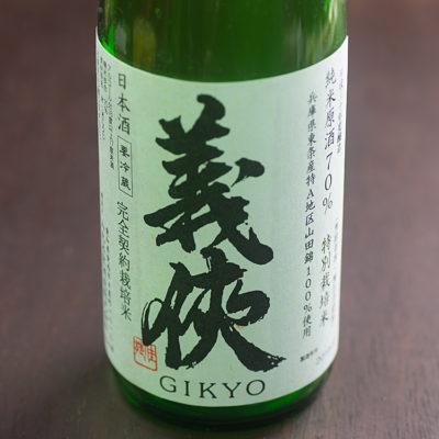 義侠 純米原酒70%