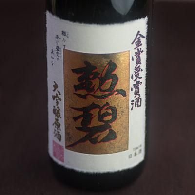 勲碧 大吟醸原酒 金賞受賞酒