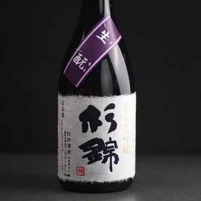 杉錦 純米大吟醸